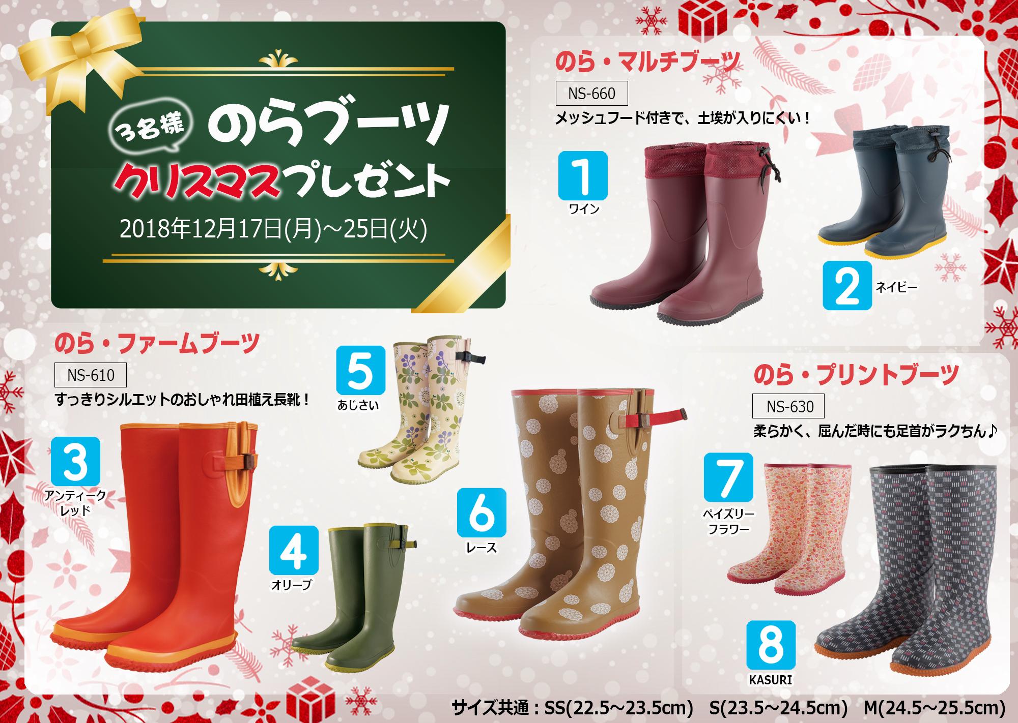 のらスタイル リツイートクリスマスプレゼント-キャンペーン のらブーツをプレゼント!
