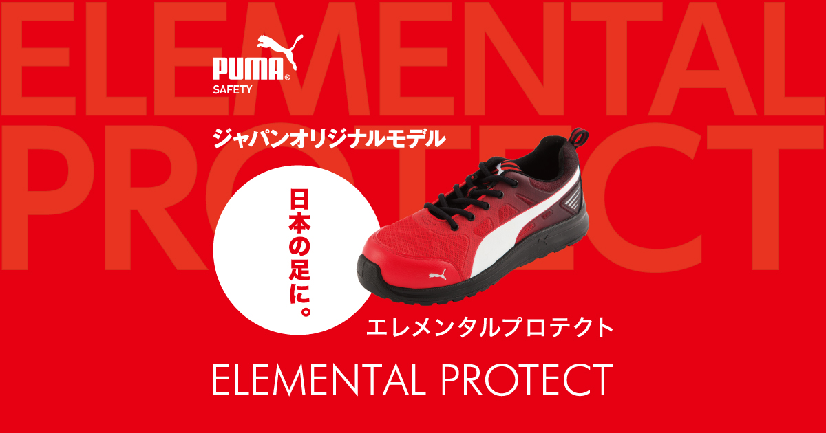ELEMENTAL_PROTECT