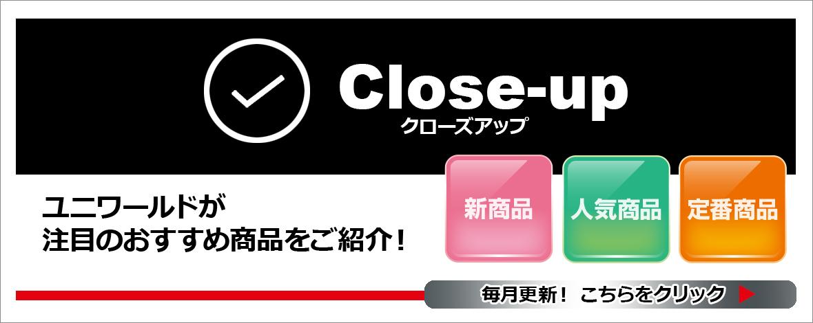 Close-up クローズアップ いま注目のおすすめ商品をご紹介 毎月更新!こちらをクリック