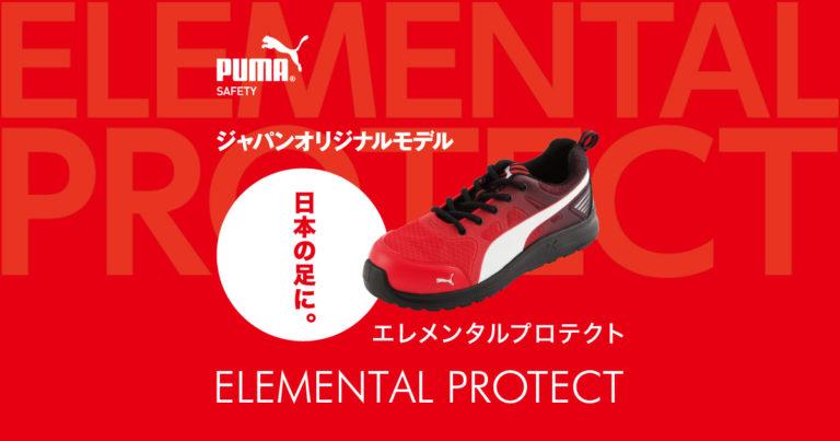 pumasafety エレメンタルプロテクト