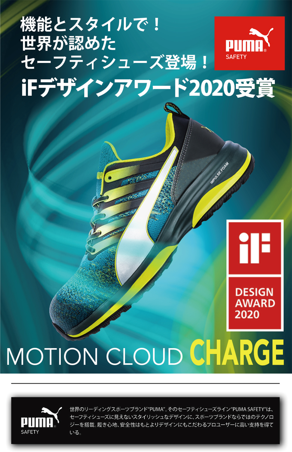 PUMA SAFETY MOTION CLOUD CHARGE